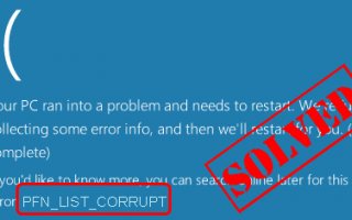 PFN LIST CORRUPT Ошибка синего экрана