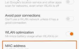 MIUI 6: Как найти или определить свой MAC-адрес на телефоне Xiaomi?