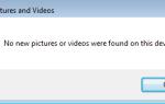 Исправить iPhone Windows 7 Проблема: новые изображения или видео не были найдены на этом устройстве
