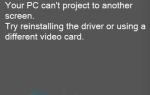 Easy Fix на ваш компьютер не может проецировать на другой экран Ошибка