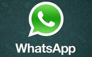 WhatsApp Советы: Как использовать WhatsApp, используя свой городской номер