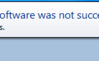 Программное обеспечение драйвера устройства не было успешно установлено