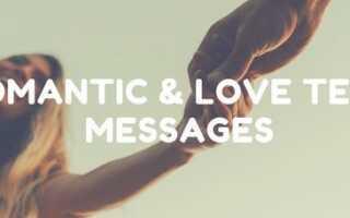 Сладкая и трогательная я люблю тебя текстовые сообщения
