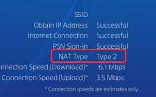 [Исправлено] PS4 NAT Type Failed — пошаговое руководство