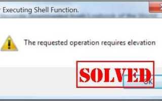 Исправить Запрошенная операция требует ошибки повышения прав в Windows
