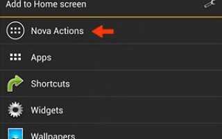 Как создать ярлык для перехода на другой домашний экран в Nova Launcher?