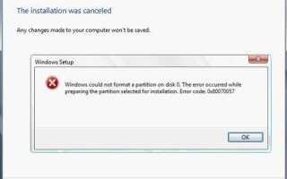 Ошибка 0x80070057: Windows не удалось отформатировать раздел на диске 0