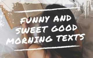 Сладкие добрые утренние тексты для него или для нее