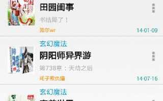 Novel Reader от WeakApp: предлагает возможность читать китайские романы бесплатно