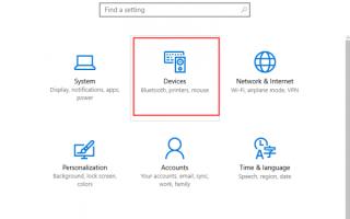 Проблемы с Elan Touchpad в Windows 10