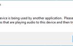 Исправить устройство используется другим приложением HDMI Issue