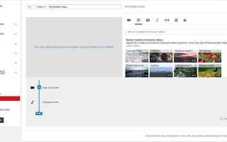Видеоредактор YouTube — Как улучшить видео с улучшениями