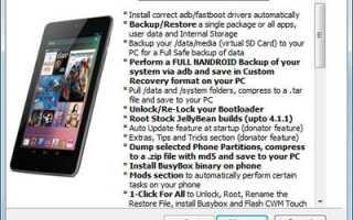 Как получить root права на Nexus 7 с помощью набора инструментов MSKIPS Google Nexus 7?