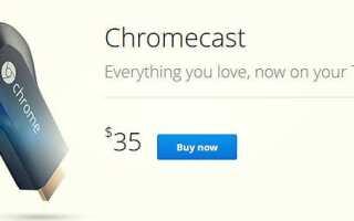 CheapCast: превращает любое устройство Android в ключ Chromecast
