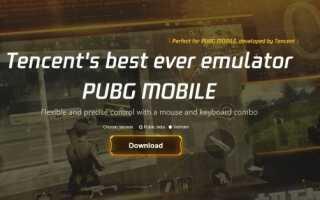 Что делать, если вы видите «Пожалуйста, скачайте мобильный клиент PUBG снова»