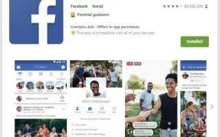 Facebook продолжает сбой на Android — как исправить