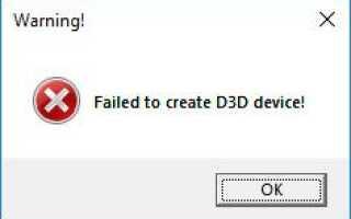 Не удалось создать устройство D3D