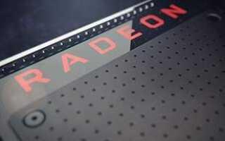 Загрузка и обновление драйверов видеокарт Radeon RX 470