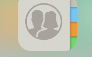 Как удалить контакты на iPhone