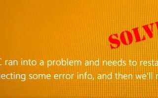 Оранжевый экран смерти в Windows 10/7