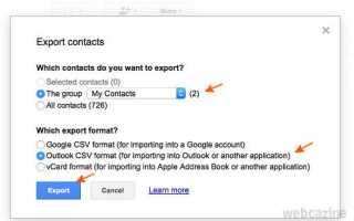 (Android 6.0): как экспортировать все контакты в читаемый файл?