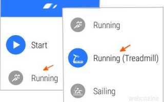 Как использовать Runtastic на часах Android Wear для отслеживания пробежек на беговой дорожке?