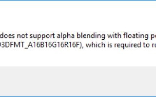 Ваша видеокарта не поддерживает альфа-смешивание [FIXED]