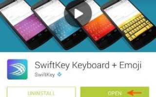 Как установить клавиатуру SwiftKey на телефон Xiaomi под управлением MIUI V5?