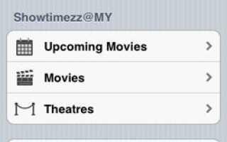 [Приложение] Showtimezz @ MY: только для KL Moviegoers и пользователей iPhone