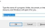 Драйвер сенсорной панели не работает в Windows 7