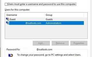 Как остановить ввод пароля и автоматический вход в Windows 10