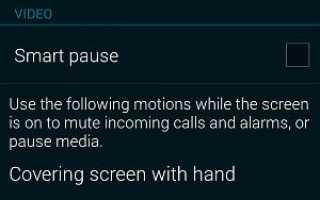 Как быстро замолчать ваш Galaxy S5, пока он звонит?