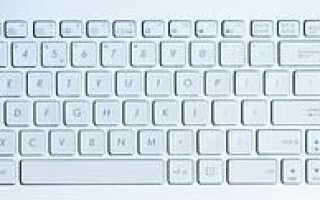 Некоторые ключи от ноутбука не работают