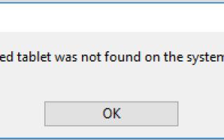 Исправлено: поддерживаемый планшет не был найден в системе.