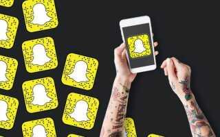 Как Snapchat Заказать Лучшие Друзья