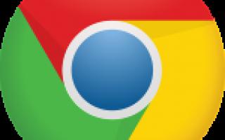 Google Chrome не открывается в Windows [FIXED]