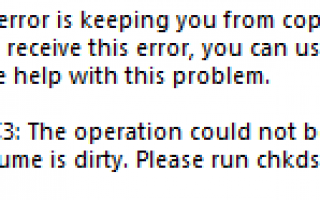 Ошибка 0x80071AC3: Грязный том