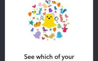 Snapchat Друзья исчезают — они вас удаляют?