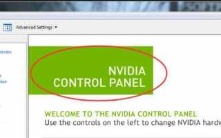 Решено: Панель управления NVIDIA не работает в Windows 10