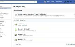 Как проверить, если кто-то еще использует вашу учетную запись Facebook