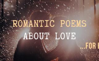 Романтические стихи о любви к ней — Сюрприз текст вашей любви