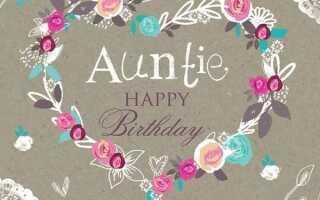 С днем рождения тетя