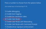 Как войти в безопасный режим Windows 10 при нормальной загрузке