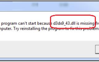 Легко исправить d3dx9_43.dll отсутствует в Windows