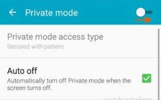 Galaxy S5 Lollipop: Как скрыть альбомы в Галерее, используя Приватный режим?