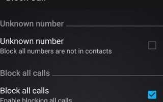 (ZenFone 2): как временно заблокировать все входящие звонки?