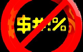 Как запретить слова в раздоре