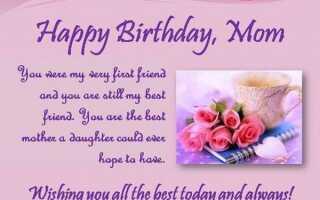 С Днем Рождения Мама из Дочерних Кавычек
