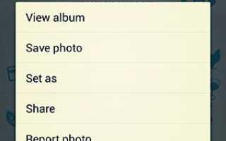 Как сохранить фотографии с Facebook на вашем Android устройстве?