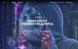Лучшие сайты для редактирования фотографий онлайн
